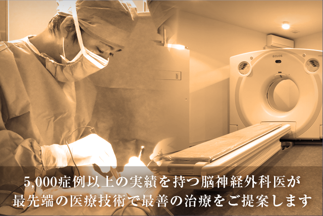 外科 脳神経 うち かど 医療法人恕泉会 内田脳神経外科